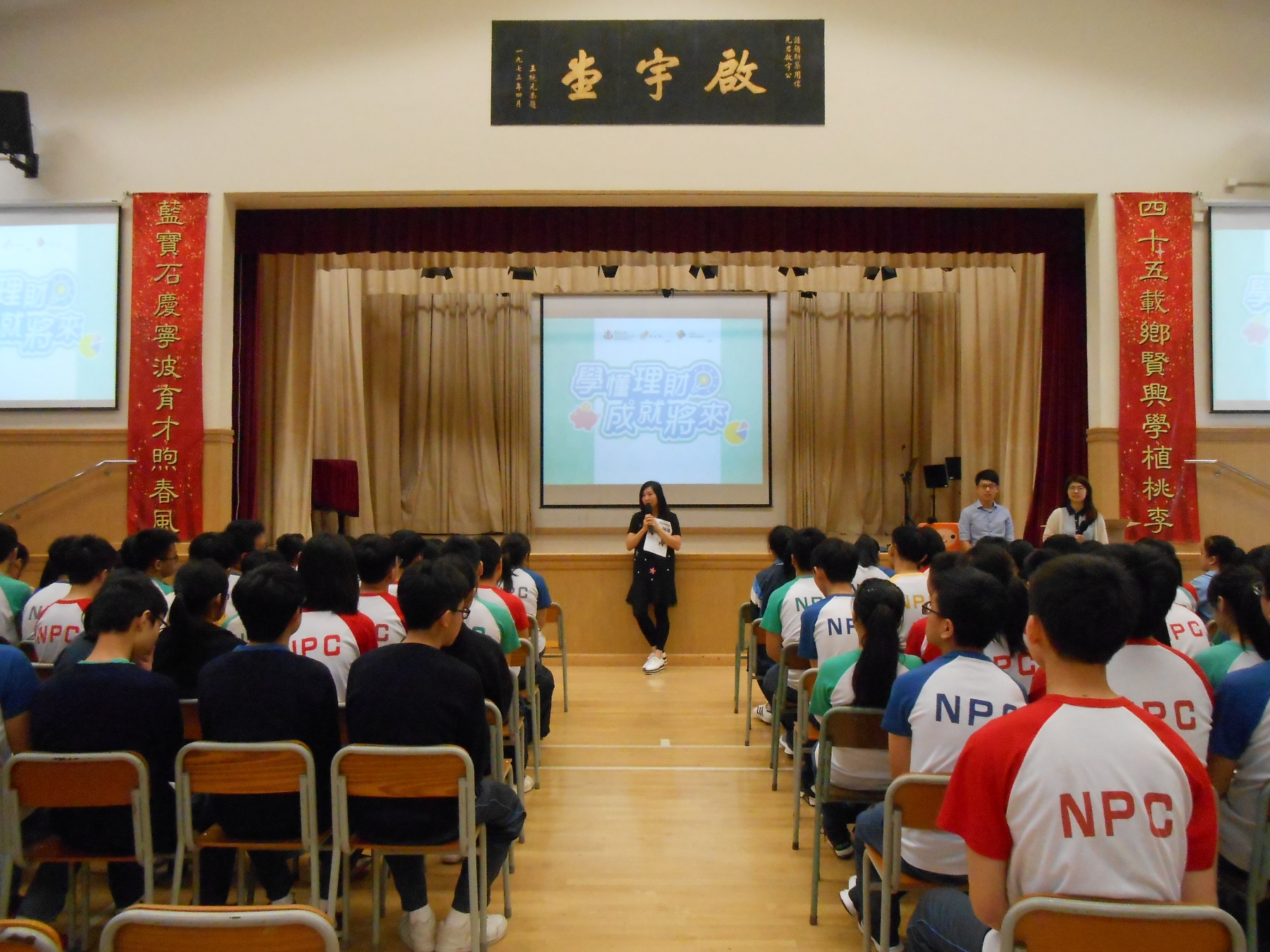 http://npc.edu.hk/sites/default/files/dscn1975.jpg